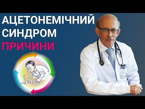 Ацетонемічного синдрому у дітей - пускові фактори, причини винекнення