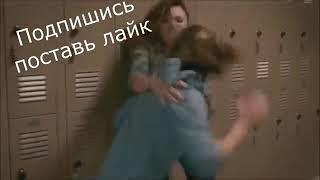Школьная драка из фильма кобра кай