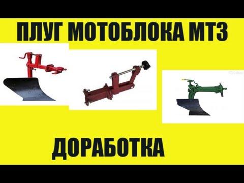 Плуг для мотоблока МТЗ с доработкой. - YouTube