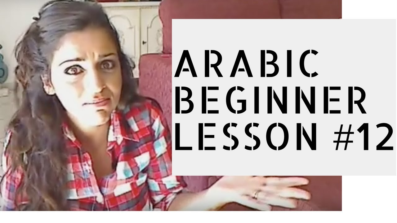 Arabic Beginner Lesson 12 - Hot to say