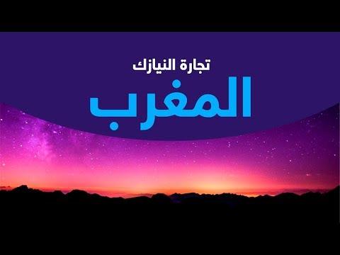 المغرب تجارة النيازك لدى شباب الجنوب  - نشر قبل 14 دقيقة