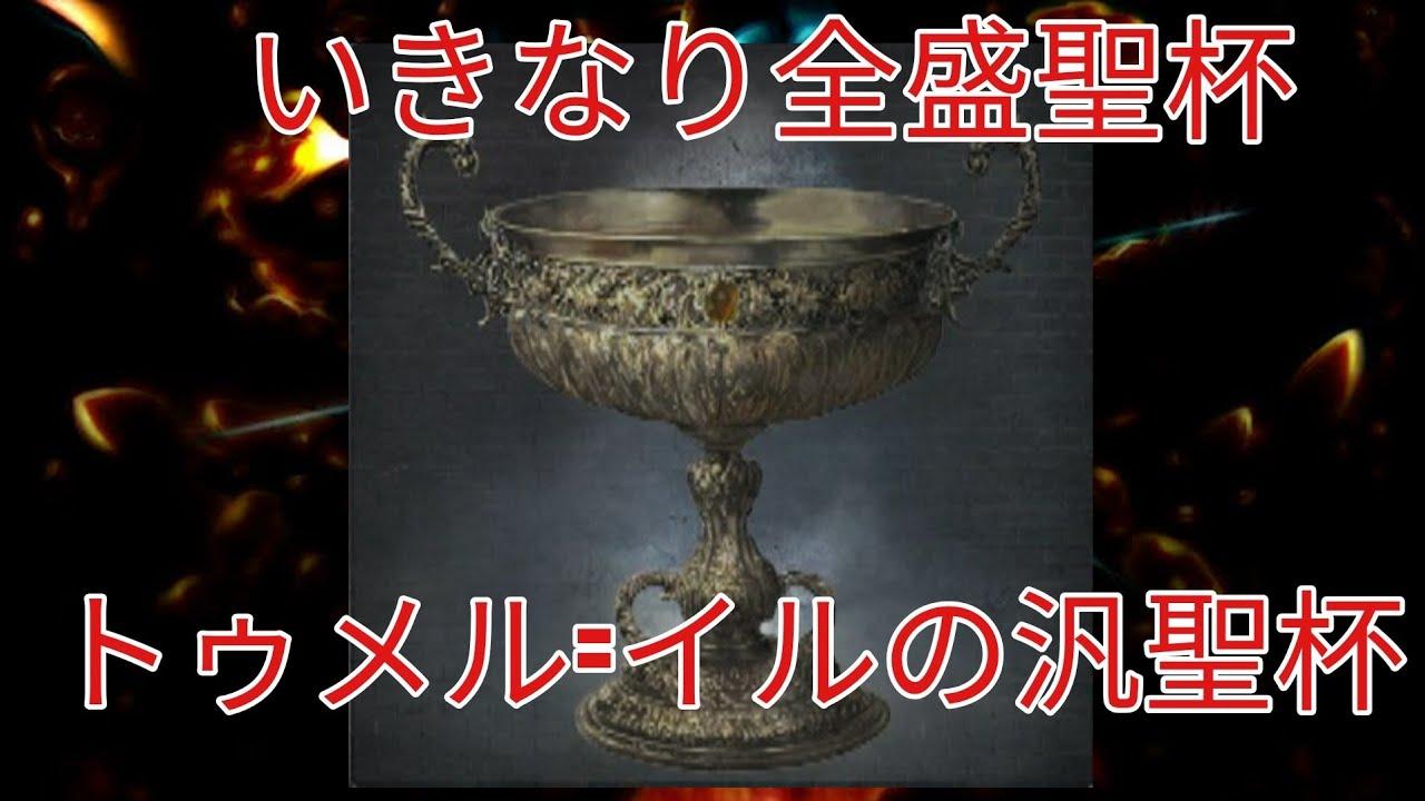 改造 聖杯