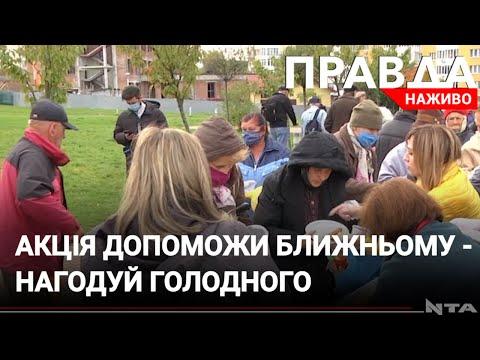 Телеканал НТА: Благодійна трапеза: у Львові для потребуючих влаштували смачний обід