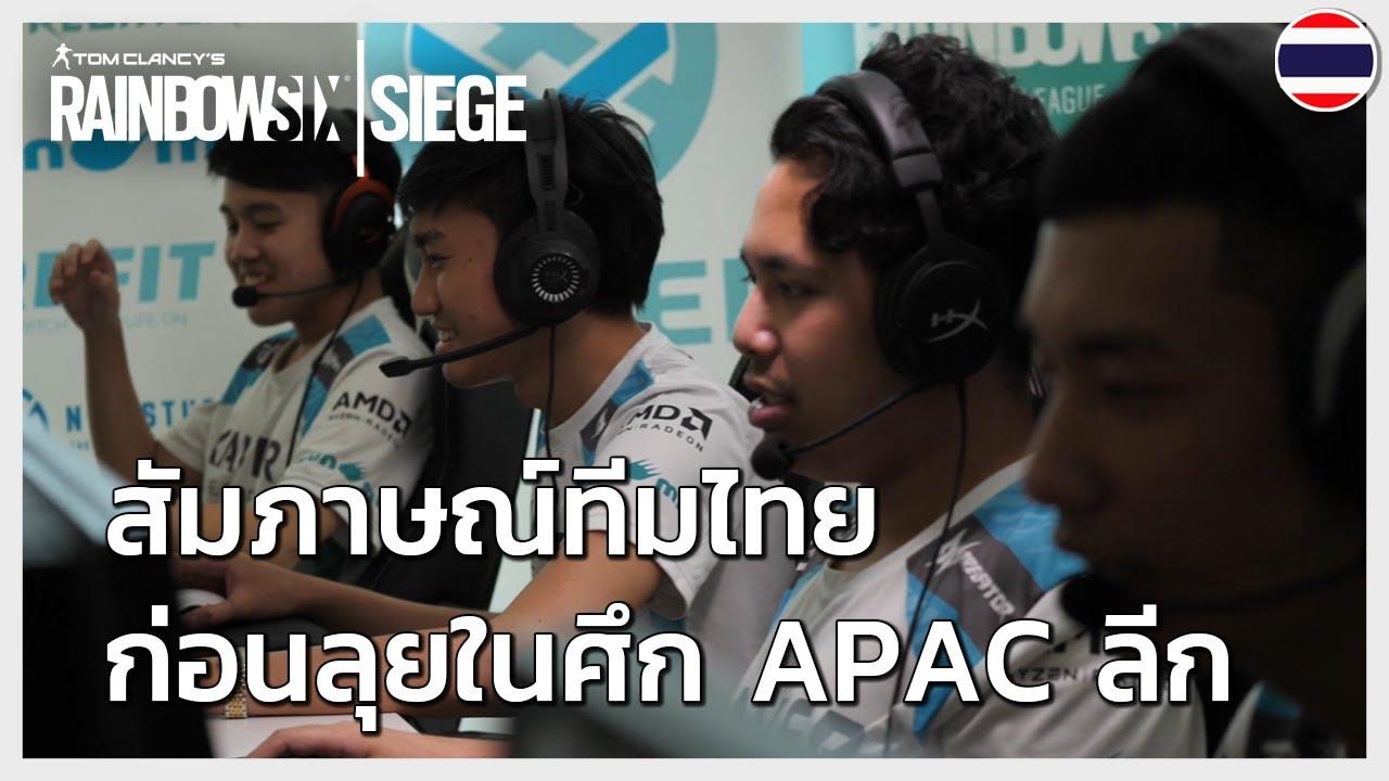 สัมภาษณ์พิเศษทีมไทยก่อนลุยในศึก APAC ลีก