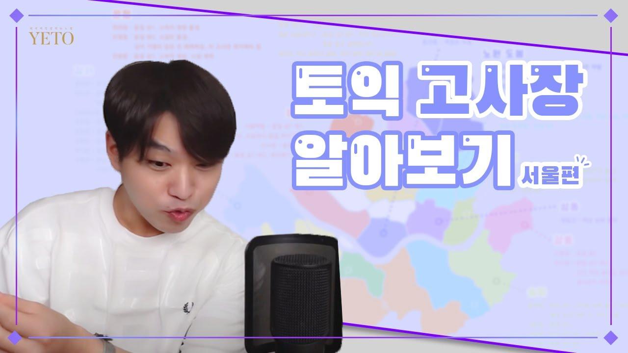 [10분 순삭] LC가 잘 들리는 토익 고사장 TOP 8 공개!!  [토익 고사장 탐방 ep01. 서울편]