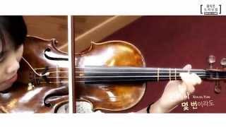 [바이올린] 센과 치히로의 행방불명 -언제나 몇 번이라도 / 지브리애니 OST /바이올린 추천곡 / 초급 / 언제나몇번이라도 MR / 기무라유미 /도약닷