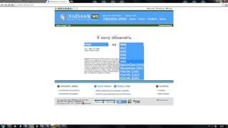 Обмен Webmoney на ПриватБанк. Обменник для Украины(Читайте тут http://workion.ru/obmen-webmoney-na-privat-bank.html На Украине есть множество людей, которые активно пользуются систе..., 2014-11-12T13:38:48.000Z)