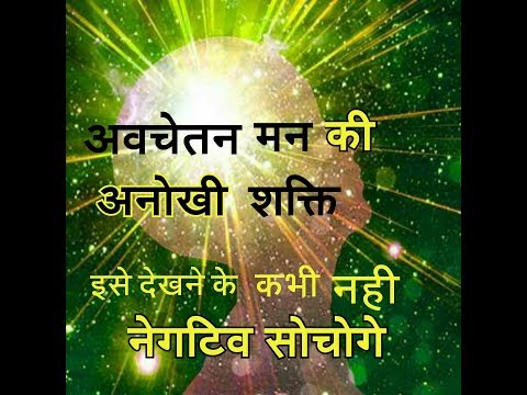 Magical Power Of Subcounscious Mind Part 1 In Hindi | Mind Hacker
