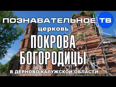 Тайны храмов: Церковь Покрова Богородицы в Дёрново (Познавательное ТВ, Артём Войтенков)