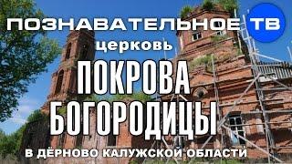 Церковь Покрова Богородицы в Дёрново (Познавательное ТВ, Артём Войтенков)