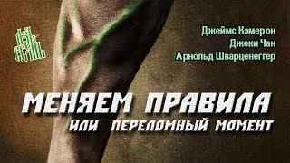 Меняем правила / Переломный момент / Меняющие игру / The Game Changers (русский)