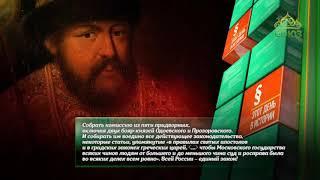 видео 1649 год в истории России
