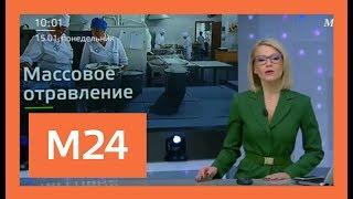Более 40-ка человек поместили в больницу после отравления в Люберцах