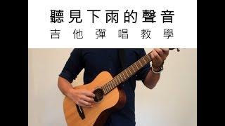 周杰倫 / 魏如昀 聽見下雨的聲音 吉他譜和弦簡單版 by 加尾彈唱