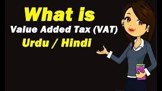 What is Value Added Tax (VAT) ? Urdu / Hindi