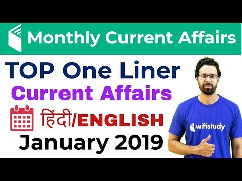 धमाकेदार Top Monthly One Liner Current Affairs | January 2019