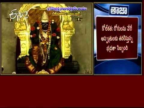 Etv2_TeerthaYatra_RajaRajeswari Devi Aalayam Devipuram  Dec 09 2011_Part 2