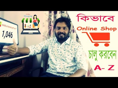 How To Start Online Shopping | E-Commerce Started in Bangladesh |  RASEL's Marketing Special