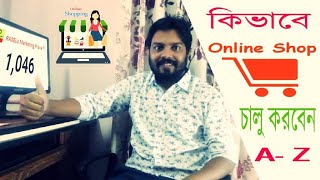 How To Start Online Shopping | E-Commerce Started in Bangladesh |  RASEL