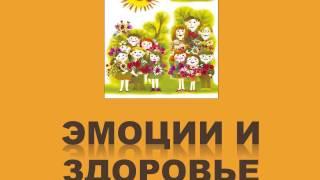 """Классный час в начальной школе """"Эмоции и здоровье"""""""