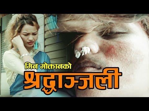 "New Lok Dohori Song_ Sardanjali ""श्रदाञ्जली"" Min Moktan Mamata Khatri Ft.Kabiraj/Parbati 2076/2019"