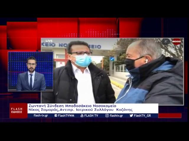 56 ασθενείς με κορωνοϊο στο Μποδοσάκειο νοσοκομείο Πτολεμαϊδας - Γεμάτη η ΜΕΘ