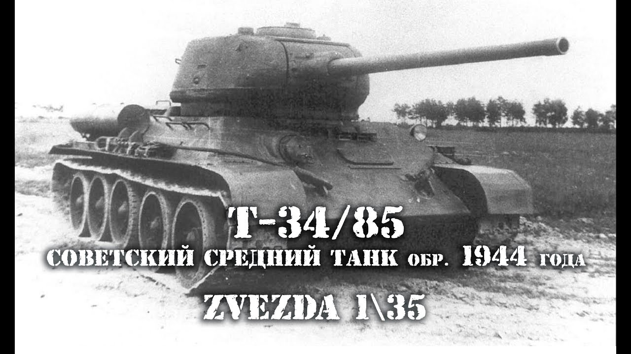 Т 34 85 Zvezda  3687 Советский средний танк образ  1944 года