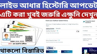 Live Aadhaar update history 2020   Aadhaar update history in Bengali   check Aadhaar history update
