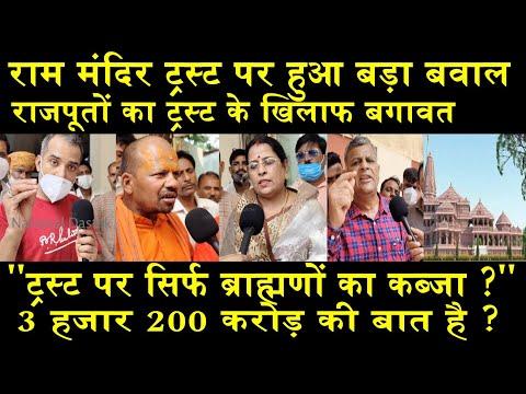 राजपूतों का ट्रस्ट के खिलाफ आंदोलन/BIG PROTEST AGAINST RAM MANDI TRUST