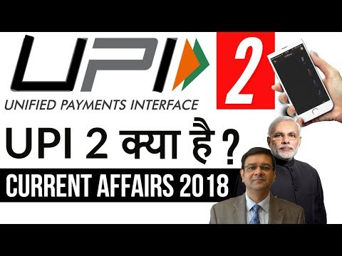 UPI 2  क्या है ? Upgraded UPI has more features - Current Affairs 2018