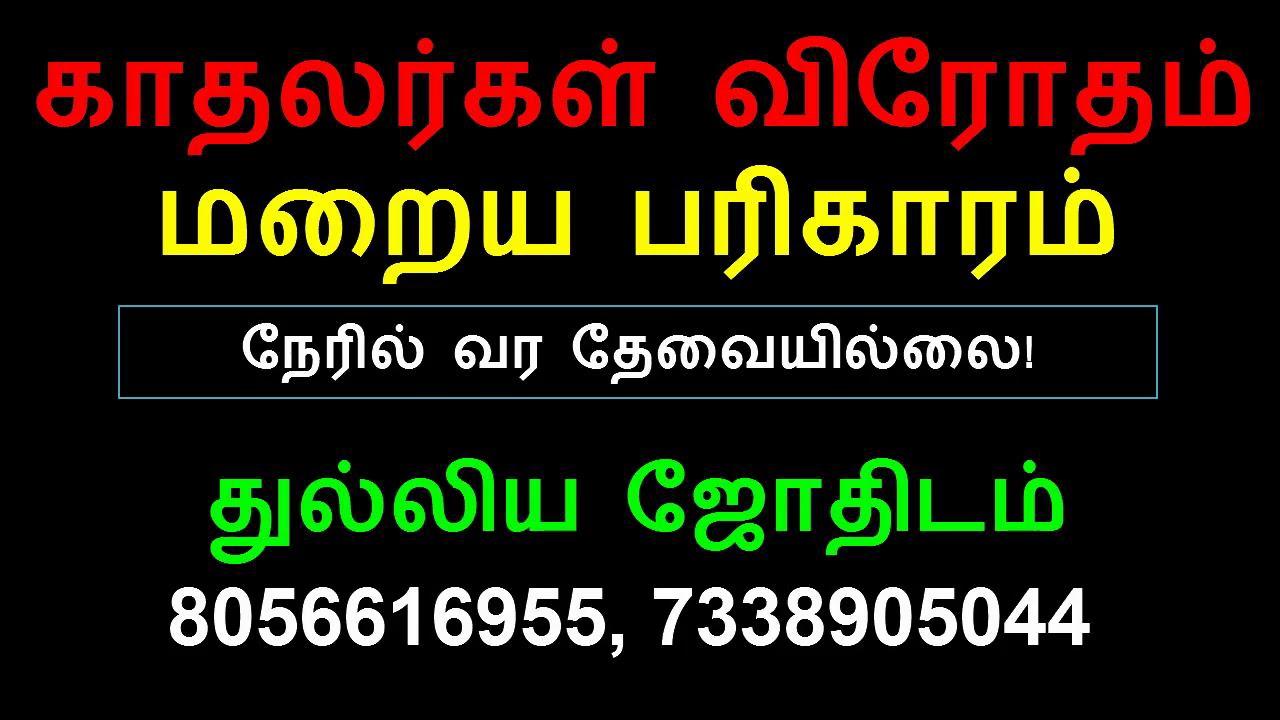 kundali Match macht Tamil Die besten Online-Dating-Seiten uk 2015