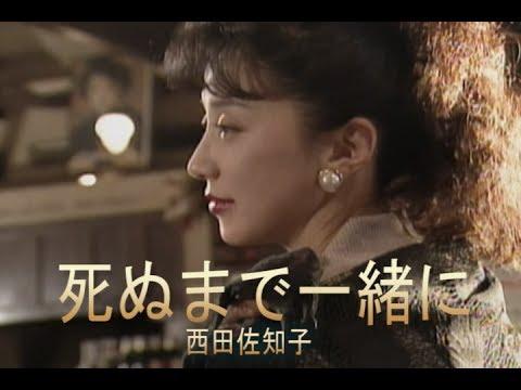 死ぬまで一緒に (カラオケ) 西田佐知子
