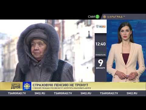 Новости дня (9.12.2019)