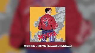 МУККА- НЕ ТА (Acoustic Edition)