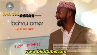 Ustaz Bahru Omer's Muhadera About Ewuqet/Knowlege