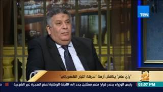 رأى عام | خالد جاد: عقوبة سرقة التيار الكهربائي من 6 أشهر حبس إلي عامين