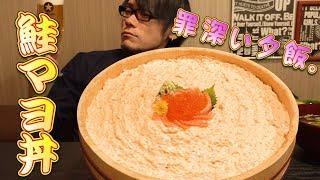 【大食い】鮭マヨ丼 総重量約5.0㎏~罪深き丼を作ってしまった~