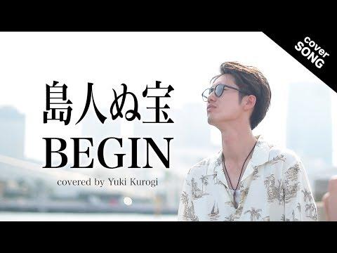 【名曲】島人ぬ宝 / BEGIN[フル歌詞付] [covered by 黒木佑樹&鈴木智貴]