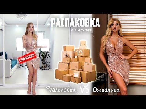Распаковка посылок и примерка одежды с Aliexpress #89   Ожидание VS Реальность   техника, проектор