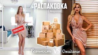 Распаковка посылок и примерка одежды с Aliexpress #89 | Ожидание VS Реальность | техника, проектор