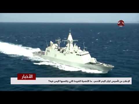 الإعلان عن تأسيس كيان البحر الاحمر .. ما الاهمية الفريدة التي يكسبها اليمن فيه ؟  | تقرير يمن شباب