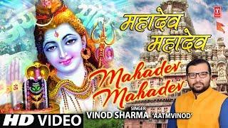 Mahadev Mahadev I VINOD SHARMA AATMVINOD I New Latest Shiv Bhajan I Full HD Video Song