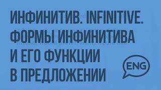 Инфинитив.Infinitive.Формы инфинитива и его функции в предложении