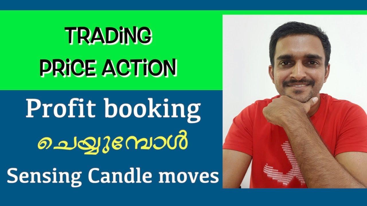 എങ്ങനെ Profit book ചെയ്യാം? Learn to identify abnormal moves   Intraday & Swing Trading Malayalam