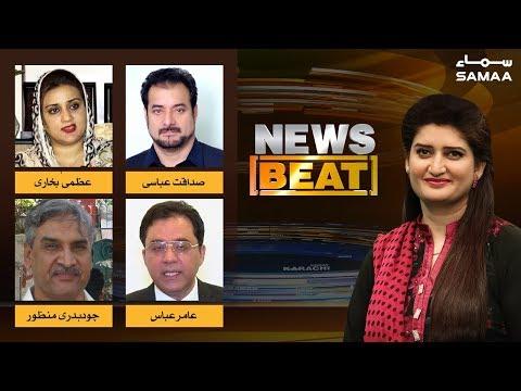 Sindh ka Bohran PPP Preshan | News Beat | Paras Jahanzeb | SAMAA TV | 29 December 2018
