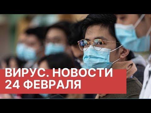 Коронавирус из Китая. Новости 24 февраля (24.02.2020). Последние новости о вирусе из Китая