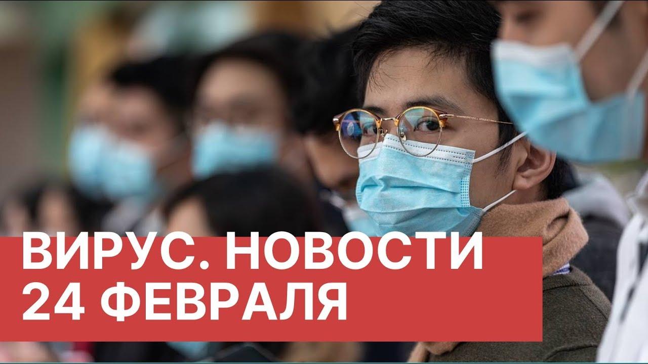 Коронавирус из Китая. Новости 24 февраля (24.02.2020). Последние новости о вирусе из Китая Смотри на
