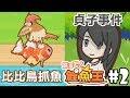 【跳躍吧!鯉魚王!】#2 比比鳥綁架&驚現貞子!!