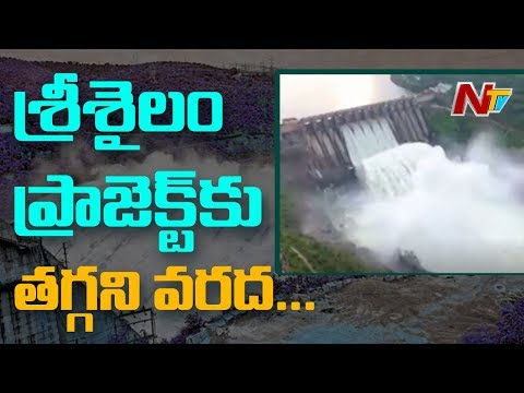 Krishna Flood Water Continues to Increase at Srisailam Dam | NTV
