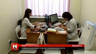 В Привокзальном районе открылся терапевтический участок(, 2016-03-29T18:31:32.000Z)